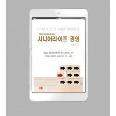 시니어 라이프 경영(전자책)